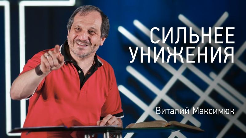 Сильнее унижения | Виталий Максимюк | 17.06.2018 | видео проповеди | Церковь Завета