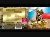 Андрей Климнюк Спецназ России 2013