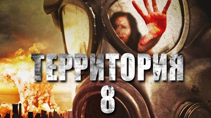 Территория №8 HD 2013 Territory №8 HD фантастика