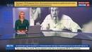 Новости на Россия 24 Культура представляет Размышления над Февральской революцией