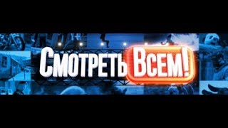 СМОТРЕТЬ ВСЕМ! (HD) (ВЫПУСК ОТ 20 ФЕВРАЛЯ 2019) - © РЕН ТВ