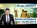 Игорь Беркут. Анонс интервью от 13.09.2014. [Рассвет ТВ]
