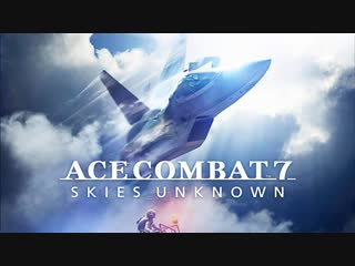 Ася Комбат! Стрим Ace Combat 7: Skies Unknown