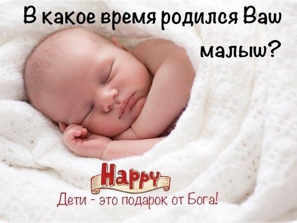 Мамочки, а в какое время родился ваш ребёнок? С 24.00 до 2.00 рождаются самые любознательные и пытливые люди. С 2.00 до 4.00 рождаются природные потребители и двужильные работяги, знающие свою выгоду. Показать полноcтью...