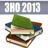 ЗНО 2014 | підготовка, завдання, онлайн тести