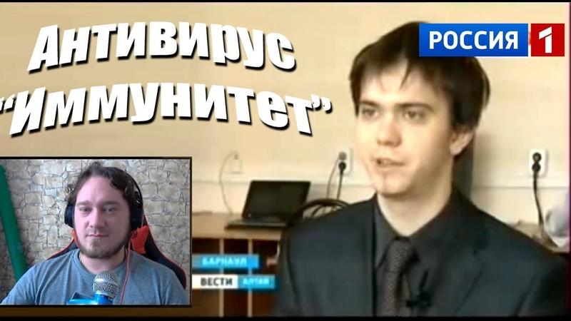 Антивирус Иммунитет от школьника Бабушкина. - ЧУДО НАУКИ РФ! - BolgenOS отдыхает!