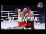 Турнир по профессиональному боксу Малая земля - Прямой эфир 27 Марта в 19:00 на телеканале БОЕЦ