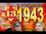 1943 - 13 серия из 16 (2013) Военная драма
