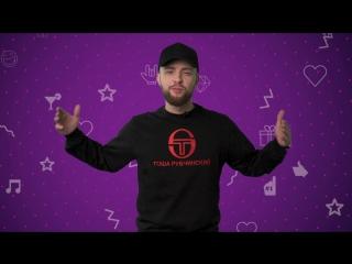 1 год ТНТ MUSIC: Поздравление от Егора Крида