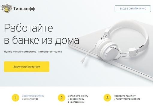 Открыта вакансия на удаленную работу в «Тинькофф Банк»