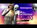[ 1] Похождения в Avakin Life / Встретила Момо у себя дома / МОМО ХОЧЕТ УБИТЬ МЕНЯ 😫
