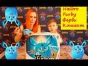 Игрушкина Фёрби Коннект Furby Hasbro Голубой