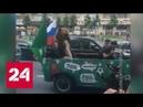 Владелец машины возивший медведя по Москве оштрафован Россия 24