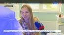 Новости на Россия 24 • В Архангельске открыли новый перинатальный центр