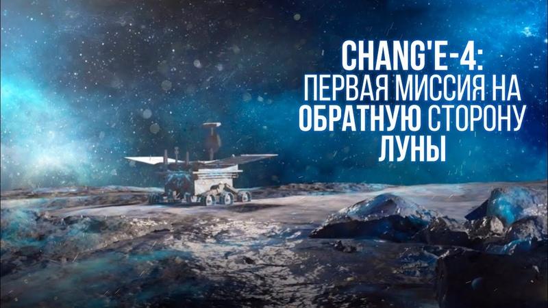 Миссия на обратную сторону Луны Change-4