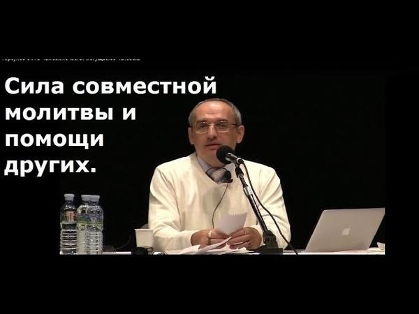 Торсунов О.Г. Сила совместной молитвы и помощи других