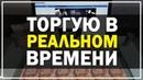 ОНЛАЙН ТОРГОВЛЯ НА ОЛИМП ТРЕЙД 15000 РУБЛЕЙ К ДЕПОЗИТУ OLYMP TRADE