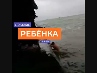 Москвич прыгнул в ледяное море в Ялте и спас тонущего ребенка