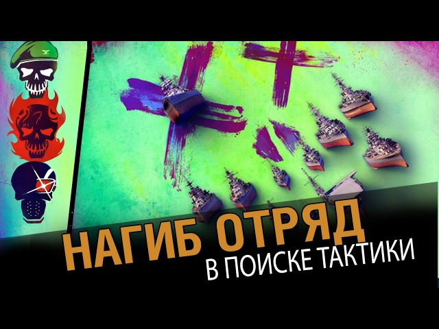 Нагиб отряд Игра в раш С Z1ooo и Turry World of Warships