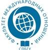 Объединение Выпускников ФМО СПбГУ