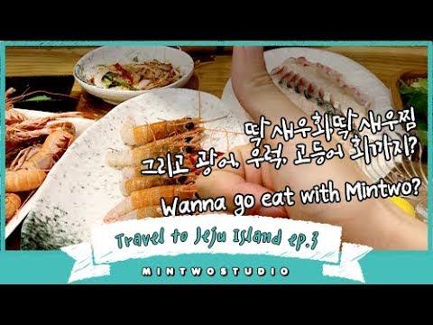 나영석PD님의 삼시세끼보다 럭셔리하게 식사하기 | Wanna eat like a king? | 민뚜 스튜디오 Vlog 3 in J
