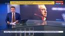 Новости на Россия 24 • Выборы: Жириновский первым подал документы в ЦИК