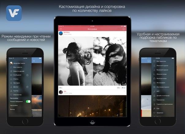 Vkfeed для андроид скачать бесплатно