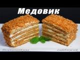 МЕДОВИК ВКУСНЫЙ - ПРОСТОЙ РЕЦЕПТ - ТОРТ МЕДОВЫЙ - B