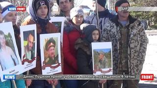 Глава ДНР почтил в Дебальцево память воинов Донбасса, погибших при освобождении города от ВСУ