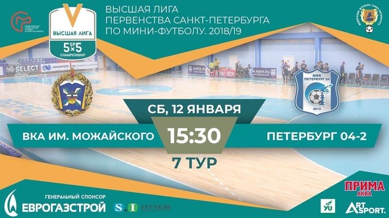 ВКА им Можайского Петербург 04 2 12 01 19