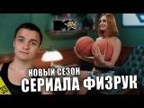 Новый сезон сериала Физрук - MTV НЕ СНИЛОСЬ #33