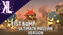 Fist Bump Double Boost Escape From Null Space - Russian Cover