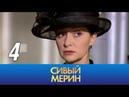 Сивый мерин 4 серия 2010 Иронический детектив @ Русские сериалы