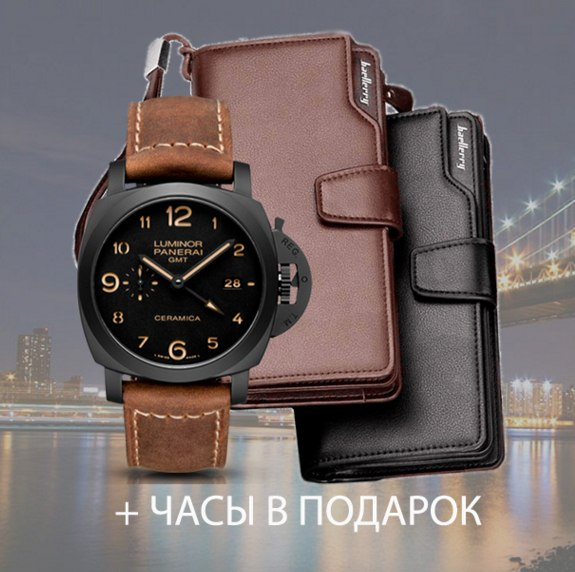 Только сейчас при заказе портмоне скидка 70% и часы в подарок всем!