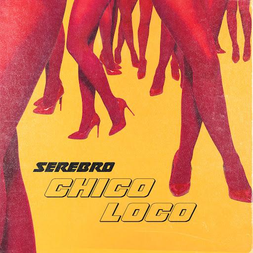SEREBRO альбом Chico Loco