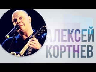 Алексей Кортнев о филантропии как норме поведения и не детских концертах