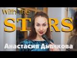 With the stars: Анастасия Дьячкова (выпуск 2)