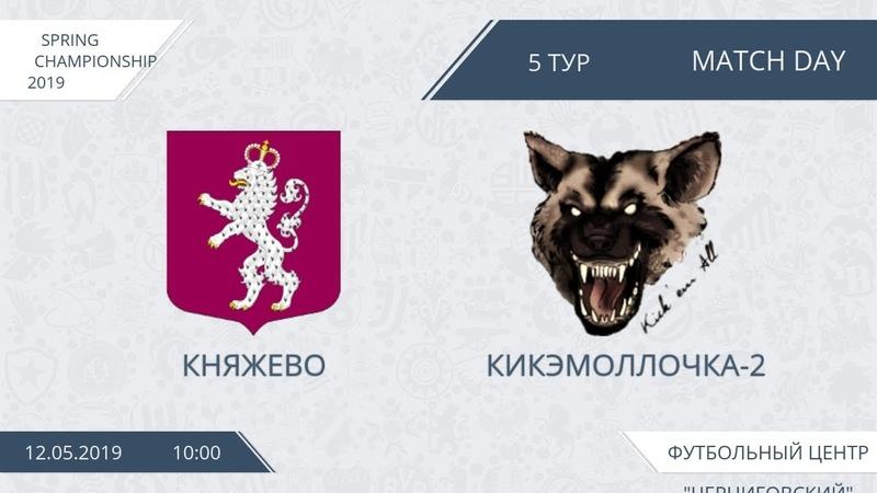 Spring Champ. Княжево - Кикэмоллочка-2 (5 тур)