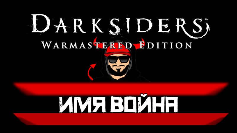 Darksiders: Warmastered Edition ► имя Война ► прохождение на русском