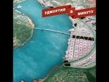 Удмуртия в минуту: ремонт набережной в Ижевске и остановка производства Lada Vesta