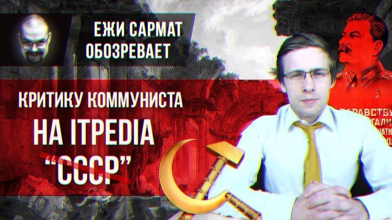 Ежи Сармат критикует критику на ролик ITPEDIA в адрес советского союза   Северные Мемы для Сверхлюдей