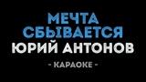 Юрий Антонов - Мечта сбывается (Караоке Ремикс)