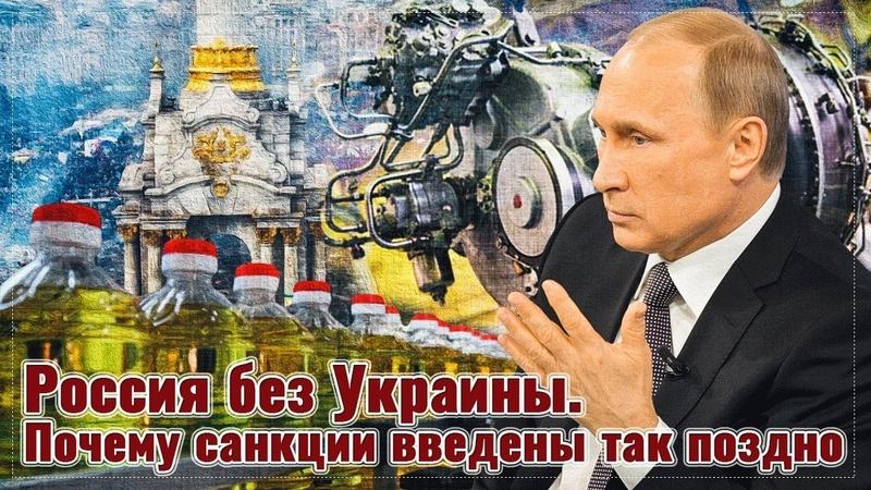 Россия без Украины. Почему санкции введены так поздно