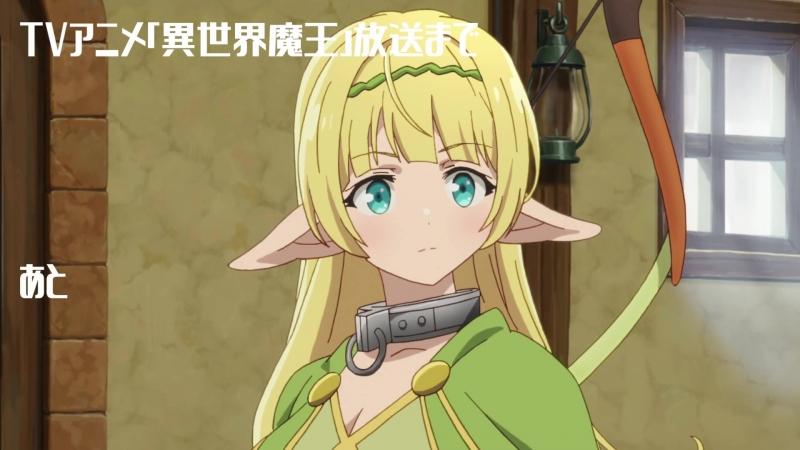 Isekai Maou to Shoukan Shoujo no Dorei Majutsu CM