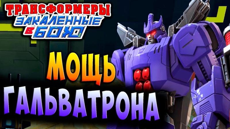 ФИНАЛ ВОССТАНИЕ ГАЛЬВАТРОНА! Трансформеры Закаленные в Бою Transformers Forged To Fight ч.133