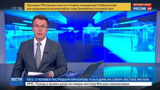 Новости на Россия 24 • Взрыв газа в Москве 12 человек пострадали, 38 спасены