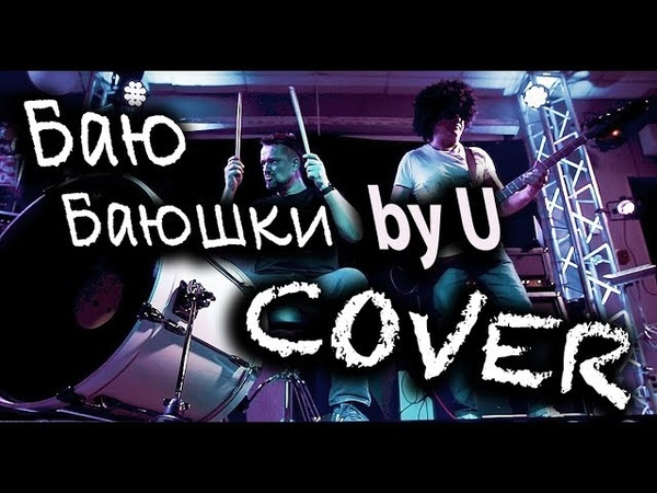 БАю БАюшки БаЮ 😜 COVER 🎸 by Pushnoy!