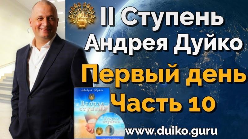 2 ступень 1 день 10 часть школы Кайлас А Дуйко видео смотреть бесплатно