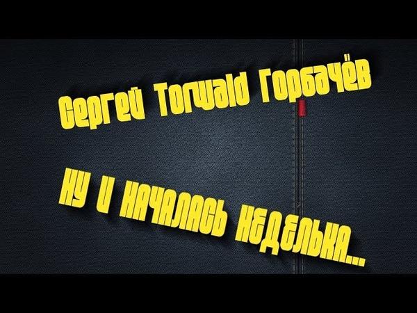 Ну и началась неделька... Рассказ, Сергея Торвальда Горбачёва