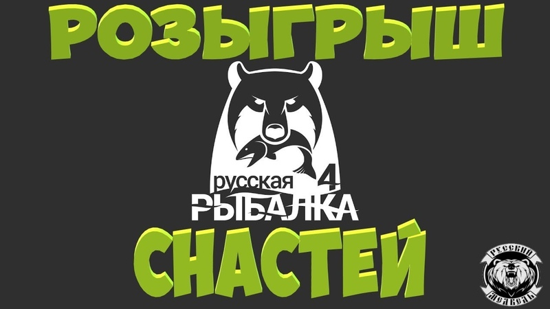Разыграю снасти Russian Fishing 4